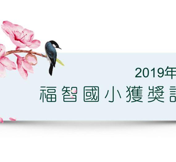 2019年10月福智國小參賽獲獎訊息