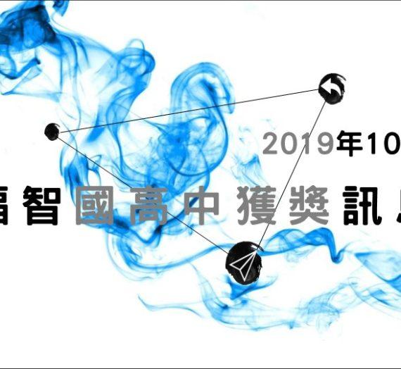 2019年10月福智國高中參賽獲獎訊息