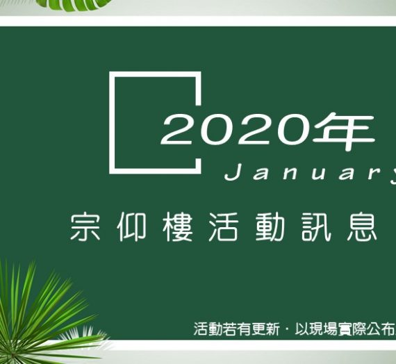 2020年元月份宗仰樓活動訊息
