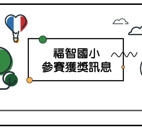 2019年11月福智國小參賽獲獎訊息
