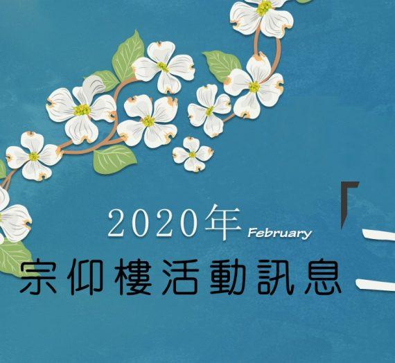 2020年二月份宗仰樓活動訊息