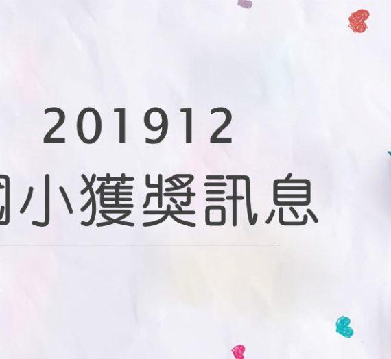 2019年12月福智國小參賽獲獎訊息
