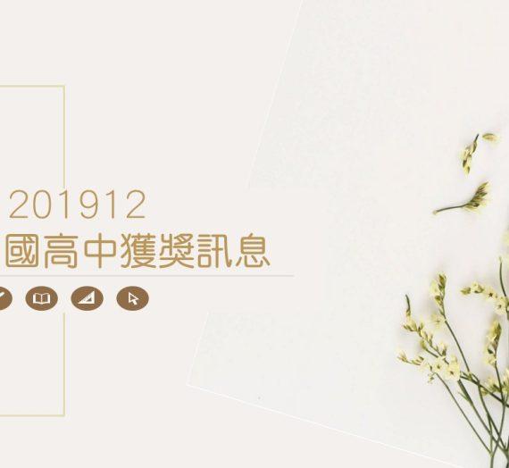 2019年12月福智國高中參賽獲獎訊息